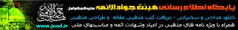 پایگاه اطلاع رسانی هیئت جواد الائمه علیه السلام آمل